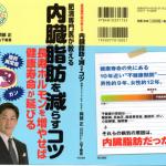 2月24日に、岡部先生の「内臓脂肪を減らすコツ ~長寿ホルモンを増やせば健康寿命が延びる~」(著者:岡部クリニック院長の岡部正)が発売されます