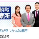 岡部クリニックの岡部正先生が6/20に「主治医が見つかる診療所」(テレビ東京)に出演予定