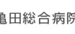 亀田総合病院(千葉県鴨川市)でDSさらさら、DSアディポが購入可能になりました