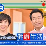 アディポネクチンを岡部正先生が紹介(TBSテレビ ゲンキの時間 1月28日朝7時から)